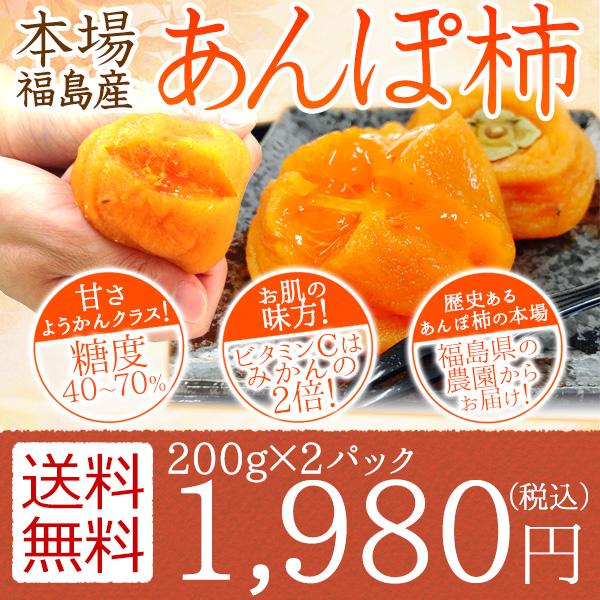 福島産あんぽ柿