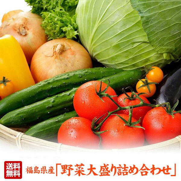 送料無料 福島県産 季節の野菜詰合せ【厳選7種以上保証】