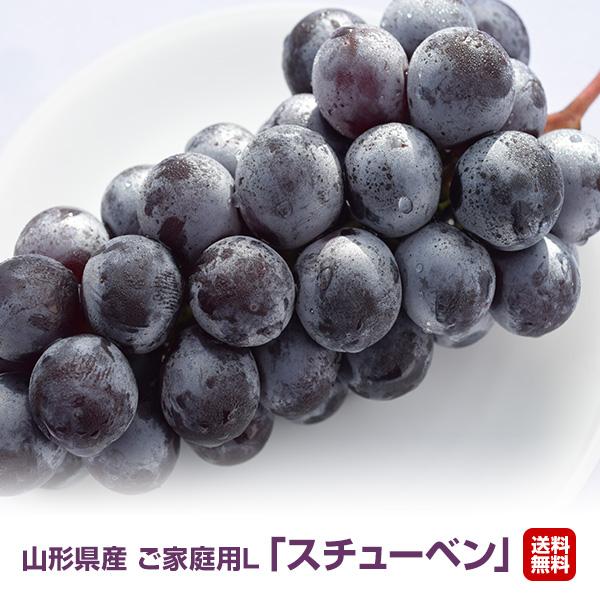 山形県産 スチューベン 秀品 2kg(4~7房)
